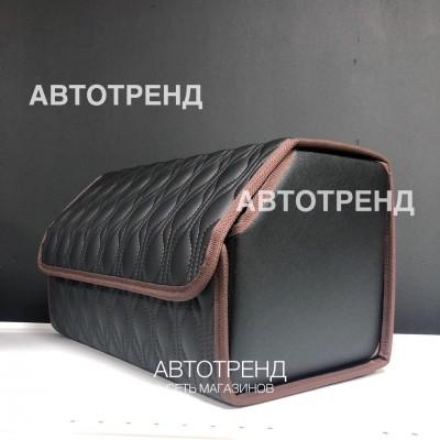 Кофр-органайзер в багажник (Черный/Коричневый/Коричневый)
