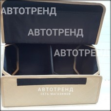 Кофр-органайзер в багажник (Бежевый/Бежевый/Бежевый)