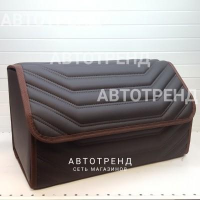 Кофр-органайзер в багажник (Чёрный/Коричневый/Чёрный)