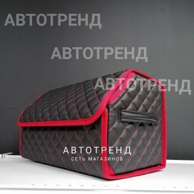 Кофр-органайзер в багажник (Черный/Красный/Красный)