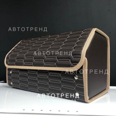 Кофр-органайзер в багажник (Коричневый+Бежевый+Бежевый/Заклепки)