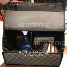 Кофр-органайзер в багажник (серый/черный/черный)