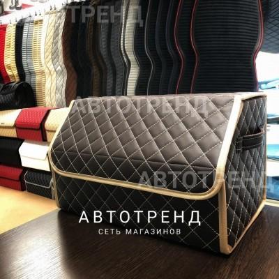 Кофр-органайзер в багажник (шоколадный/бежевый/бежевый)